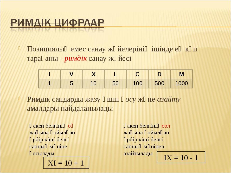 Позициялық емес санау жүйелерінің ішінде ең көп тарағаны - римдік санау жүйес...