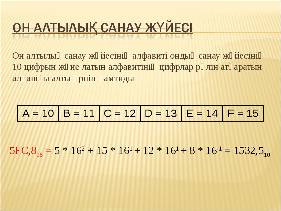 Он алтылық санау жүйесінің алфавиті ондық санау жүйесінің 10 цифрын және латы...