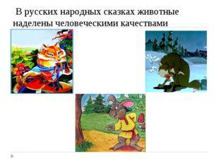 В русских народных сказках животные наделены человеческими качествами