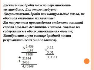 Десятичные дроби можно перемножать «в столбик». Для этого следует: перемножит