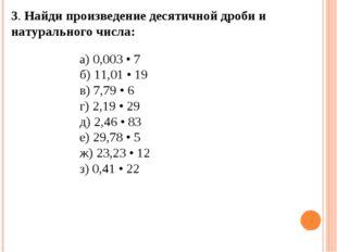 3. Найди произведение десятичной дроби и натурального числа:  а) 0,003 • 7