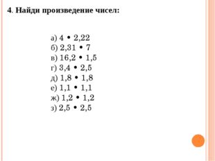 4. Найди произведение чисел:  а) 4 • 2,22 б) 2,31 • 7 в) 16,2 • 1,5 г) 3,4