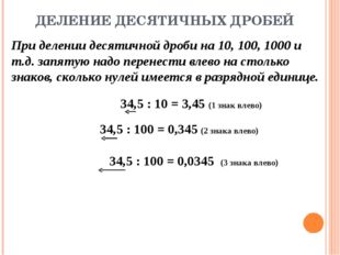 ДЕЛЕНИЕ ДЕСЯТИЧНЫХ ДРОБЕЙ При делении десятичной дроби на 10, 100, 1000 и т.д