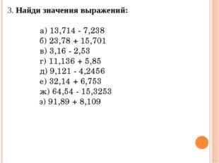 3. Найди значения выражений: а) 13,714 - 7,238 б) 23,78 + 15,701 в) 3,16 - 2