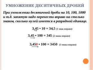 УМНОЖЕНИЕ ДЕСЯТИЧНЫХ ДРОБЕЙ При умножении десятичной дроби на 10, 100, 1000 и
