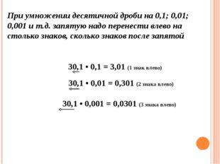 При умножении десятичной дроби на 0,1; 0,01; 0,001 и т.д. запятую надо перене