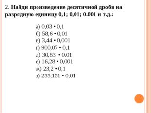 2. Найди произведение десятичной дроби на разрядную единицу 0,1; 0,01; 0.001