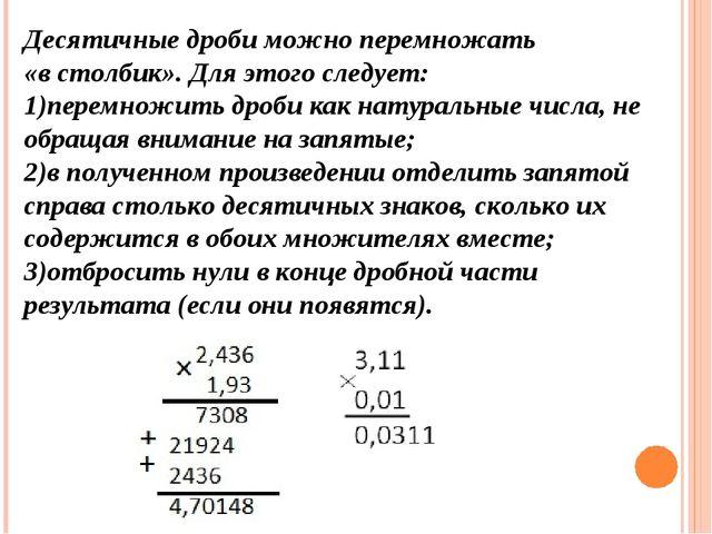 Десятичные дроби можно перемножать «в столбик». Для этого следует: перемножит...