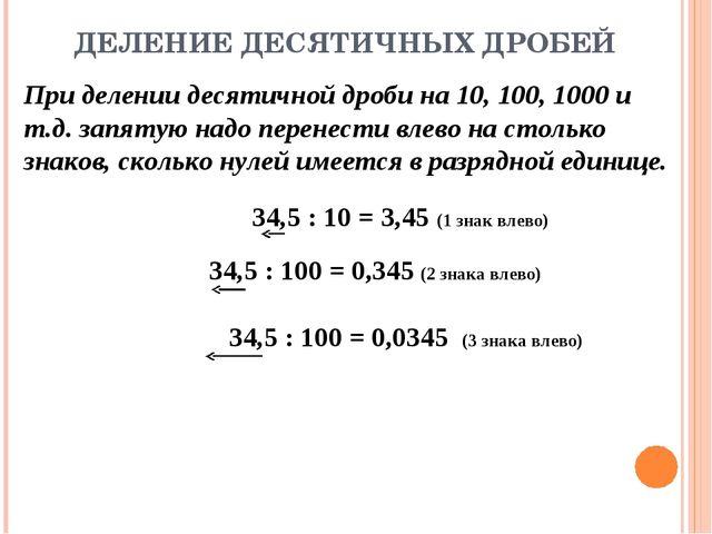 ДЕЛЕНИЕ ДЕСЯТИЧНЫХ ДРОБЕЙ При делении десятичной дроби на 10, 100, 1000 и т.д...
