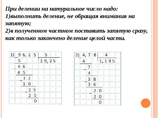 При делении на натуральное число надо: выполнить деление, не обращая внимания...