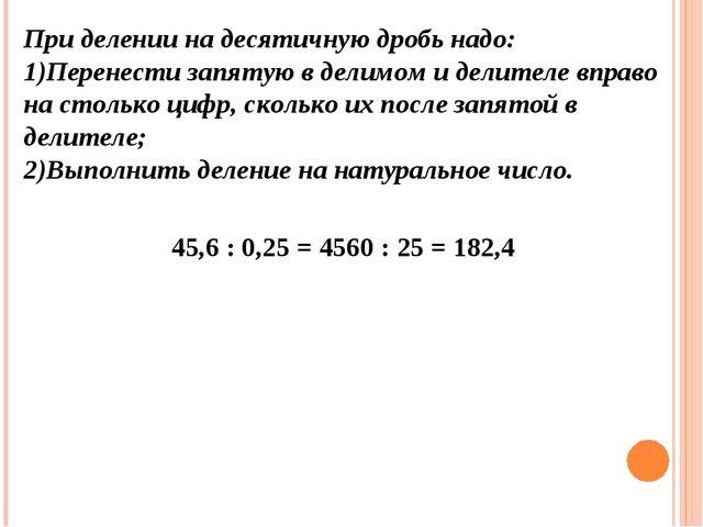 При делении на десятичную дробь надо: Перенести запятую в делимом и делителе...