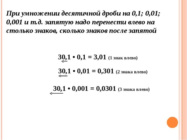 При умножении десятичной дроби на 0,1; 0,01; 0,001 и т.д. запятую надо перене...