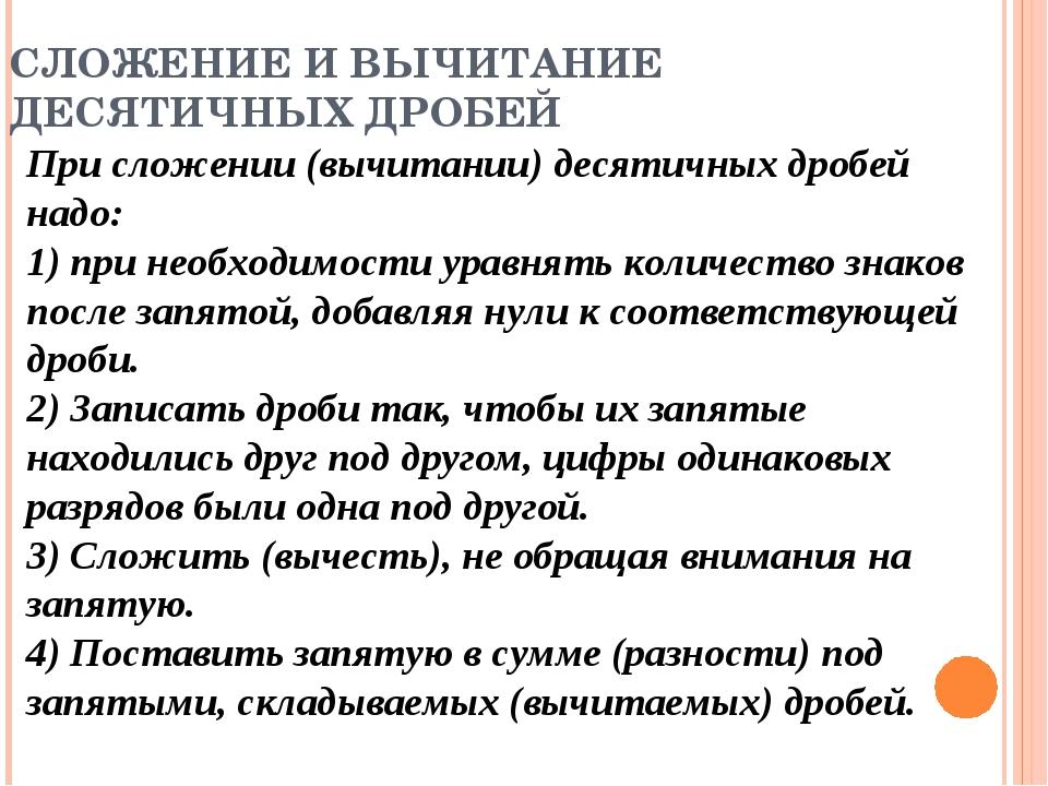 СЛОЖЕНИЕ И ВЫЧИТАНИЕ ДЕСЯТИЧНЫХ ДРОБЕЙ При сложении (вычитании) десятичных др...