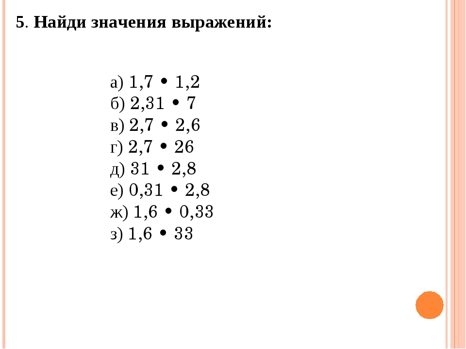 5. Найди значения выражений:   а) 1,7 • 1,2 б) 2,31 • 7 в) 2,7 • 2,6 г) 2,...