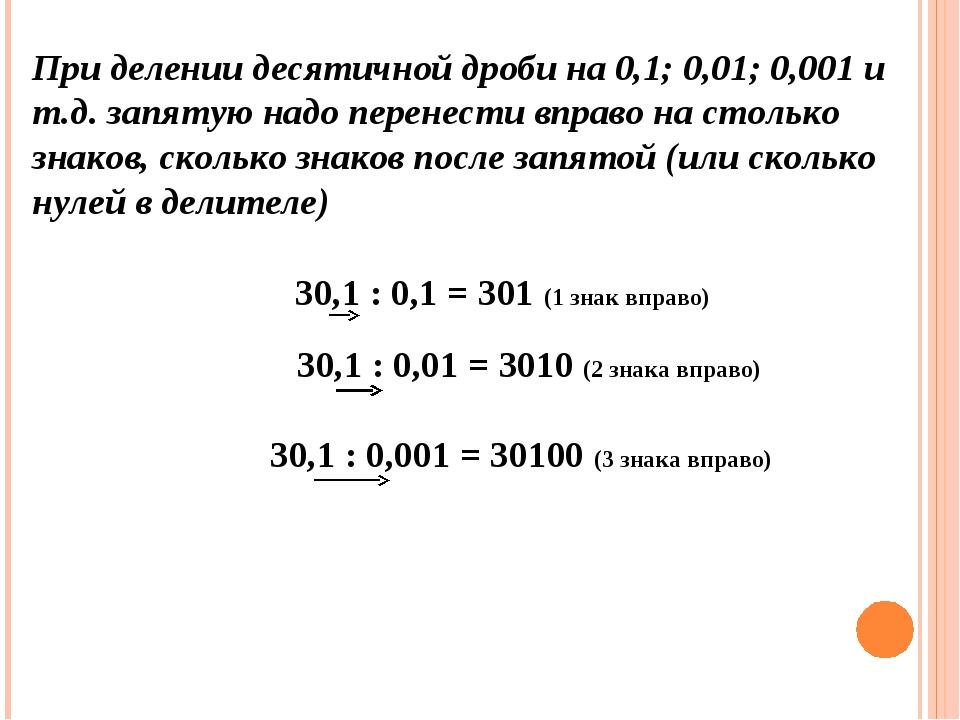 При делении десятичной дроби на 0,1; 0,01; 0,001 и т.д. запятую надо перенест...