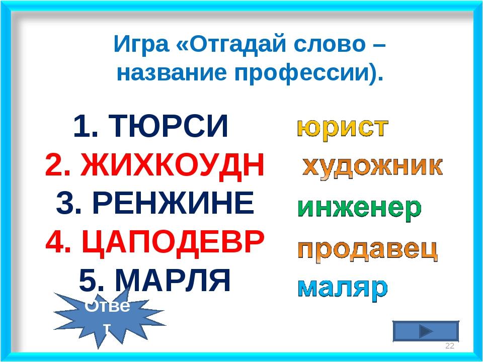 * 1. ТЮРСИ 2. ЖИХКОУДН 3. РЕНЖИНЕ 4. ЦАПОДЕВР 5. МАРЛЯ Игра «Отгадай слово –...