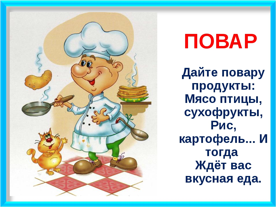 ПОВАР Дайте повару продукты: Мясо птицы, сухофрукты, Рис, картофель... И тогд...