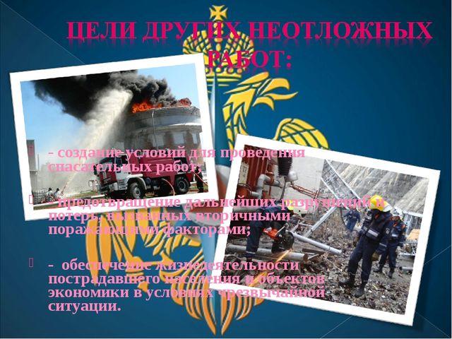 - создание условий для проведения спасательных работ; - предотвращение дальне...