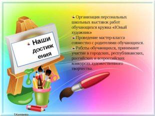 Наши достижения Организация персональных школьных выставок работ обучающихся