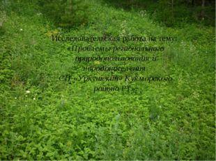 Исследовательская работа на тему: «Проблемы регионального природопользования