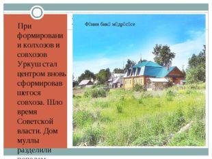 При формировании колхозов и совхозов Уркуш стал центром вновь сформировавшег