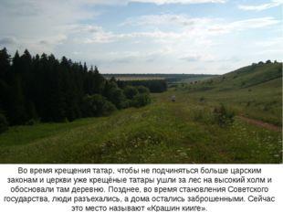 Во время крещения татар, чтобы не подчиняться больше царским законам и церкви