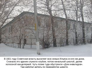 В 1921 году Советская власть выселяет всю семью Ильяса из его же дома. Сначал