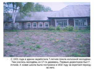 С 1931 года в здании заработала 7-летняя Школа колхозной молодёжи. Там учили