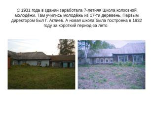 С 1931 года в здании заработала 7-летняя Школа колхозной молодёжи. Там училис