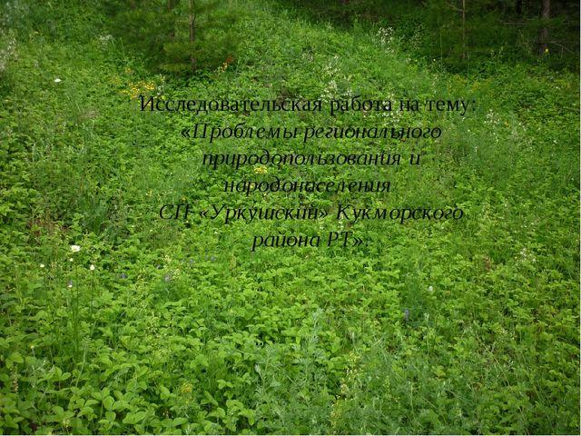 Исследовательская работа на тему: «Проблемы регионального природопользования...