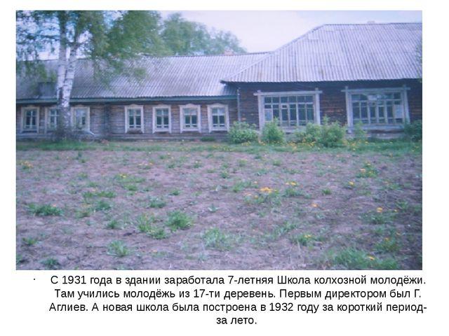 С 1931 года в здании заработала 7-летняя Школа колхозной молодёжи. Там учили...
