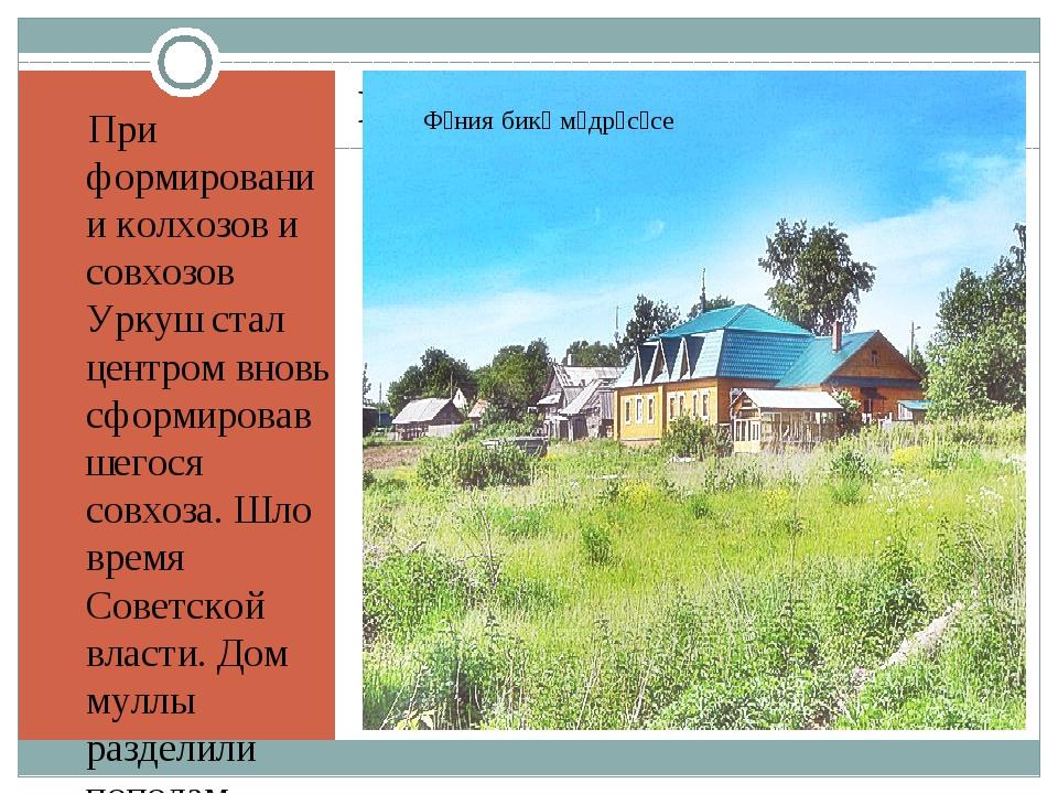 При формировании колхозов и совхозов Уркуш стал центром вновь сформировавшег...
