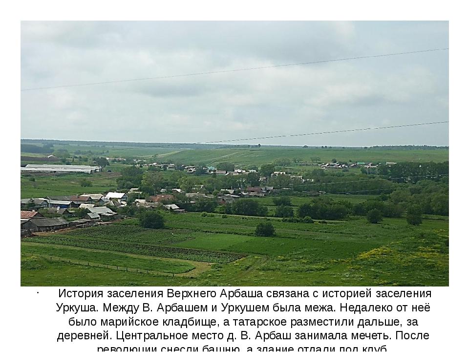 История заселения Верхнего Арбаша связана с историей заселения Уркуша. Между...
