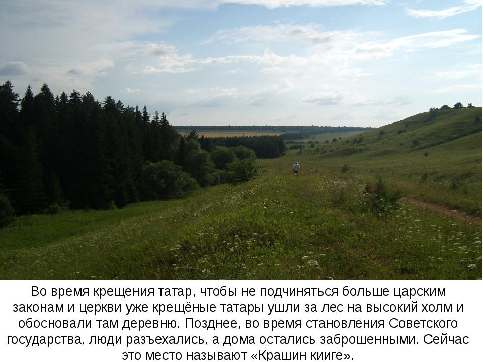 Во время крещения татар, чтобы не подчиняться больше царским законам и церкви...