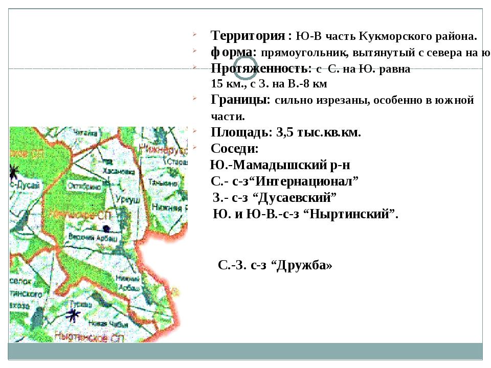 Территория : Ю-В часть Кукморского района. форма: прямоугольник, вытянутый с...