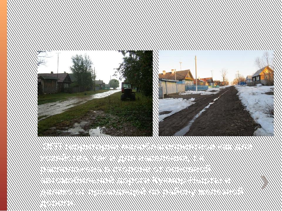 ЭГП территории малоблагоприятное как для хозяйства, так и для населения, т.к...