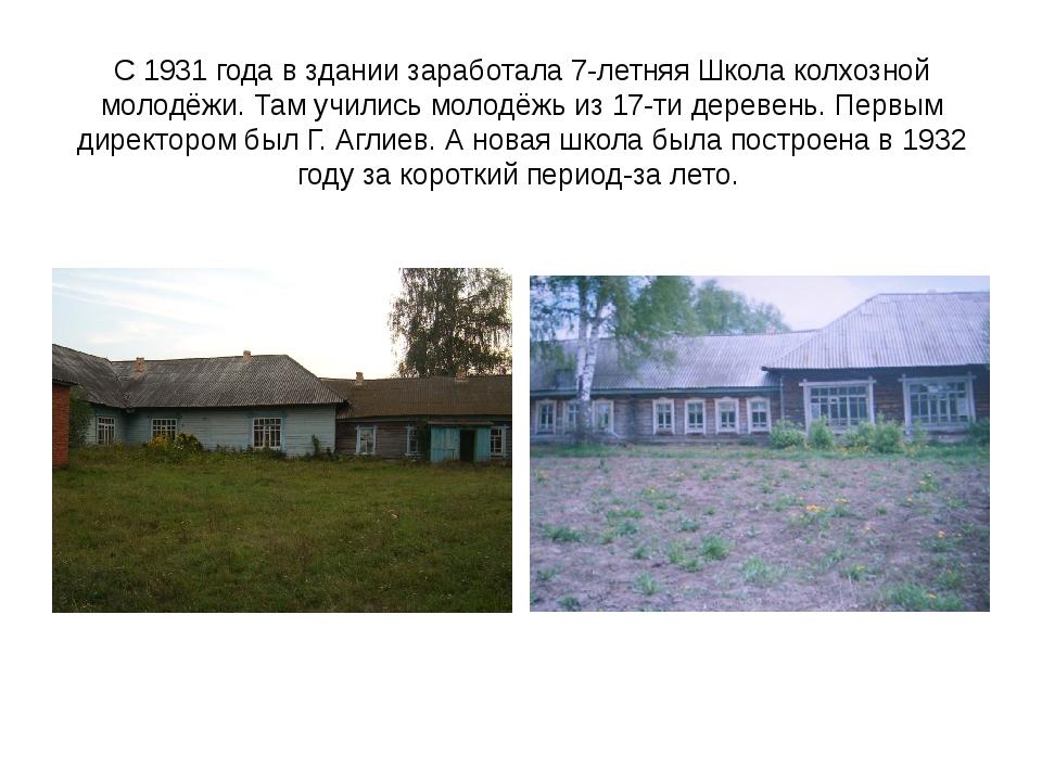 С 1931 года в здании заработала 7-летняя Школа колхозной молодёжи. Там училис...