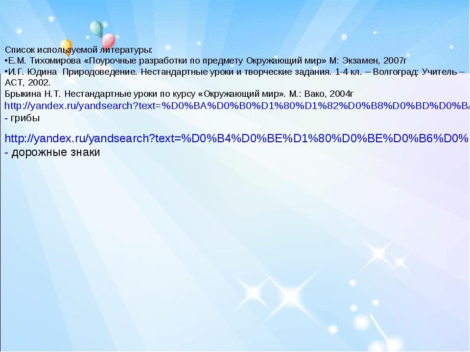 Список используемой литературы: Е.М. Тихомирова «Поурочные разработки по пред...