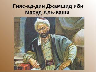 Гияс-ад-дин Джамшид ибн Масуд Аль-Каши