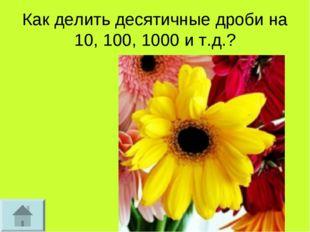 Как делить десятичные дроби на 10, 100, 1000 и т.д.?