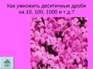 Как умножить десятичные дроби на 10, 100, 1000 и т.д.?