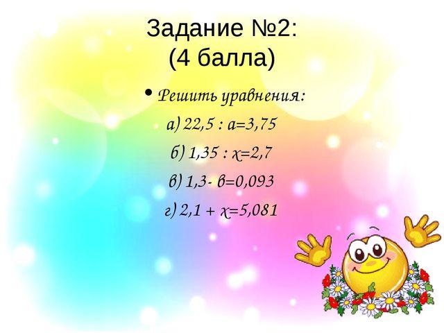 Задание №2: (4 балла) Решить уравнения: а) 22,5 : а=3,75 б) 1,35 : х=2,7 в) 1...