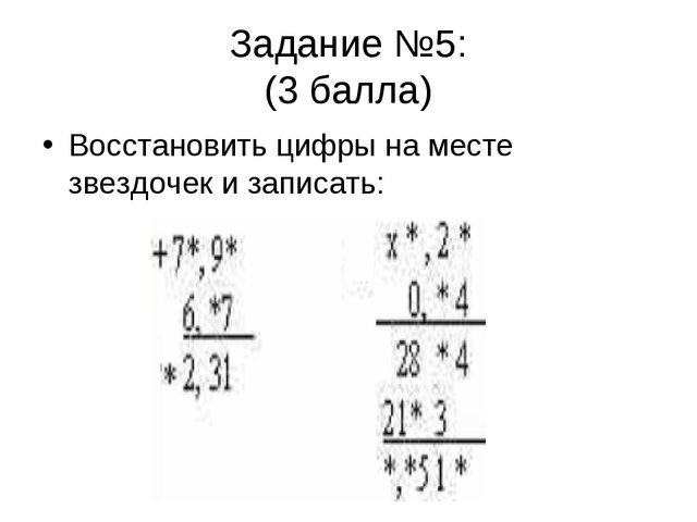 Задание №5: (3 балла) Восстановить цифры на месте звездочек и записать: