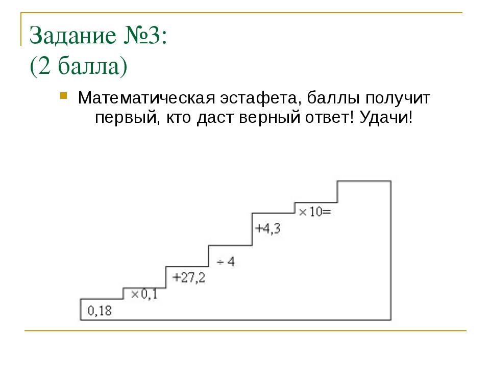 Задание №3: (2 балла) Математическая эстафета, баллы получит первый, кто даст...