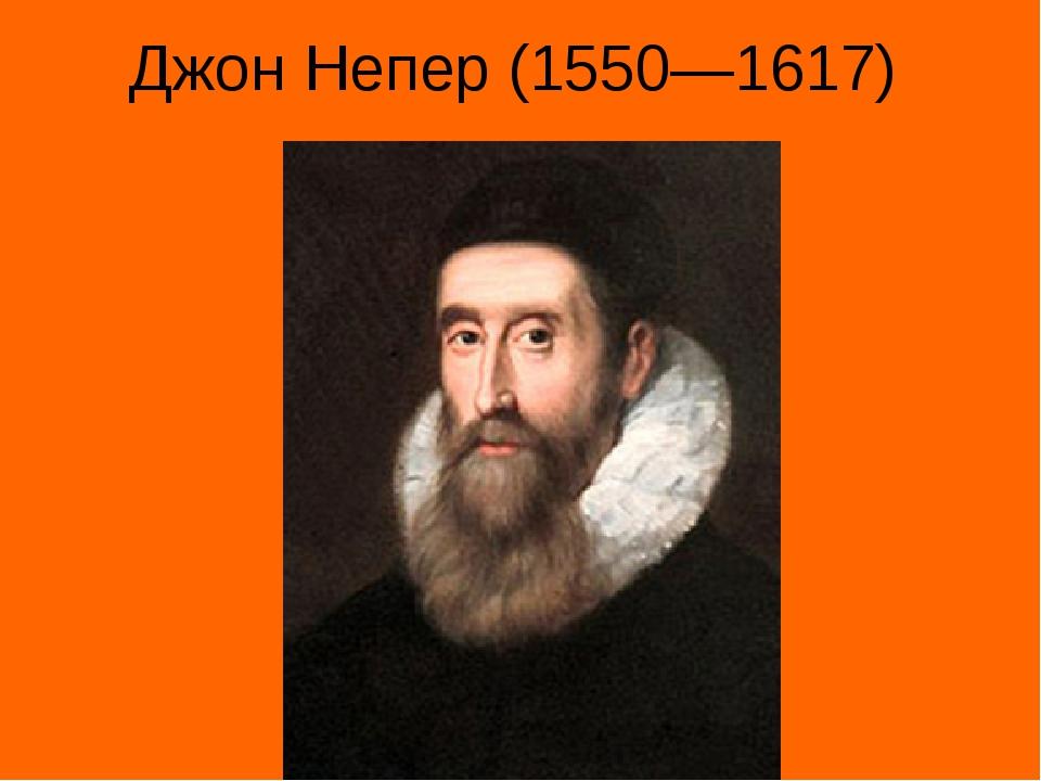 Джон Непер (1550—1617)