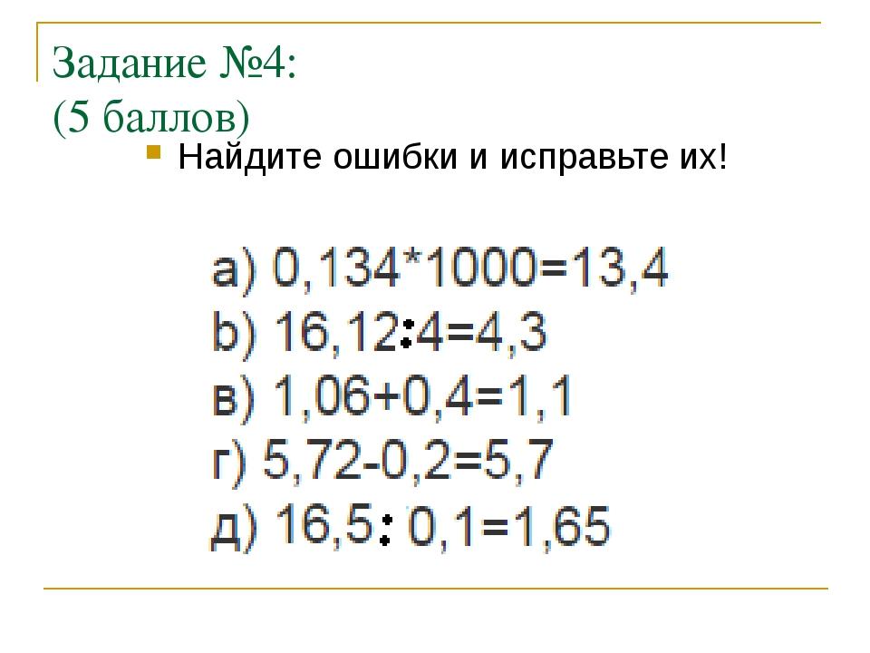 Задание №4: (5 баллов) Найдите ошибки и исправьте их!
