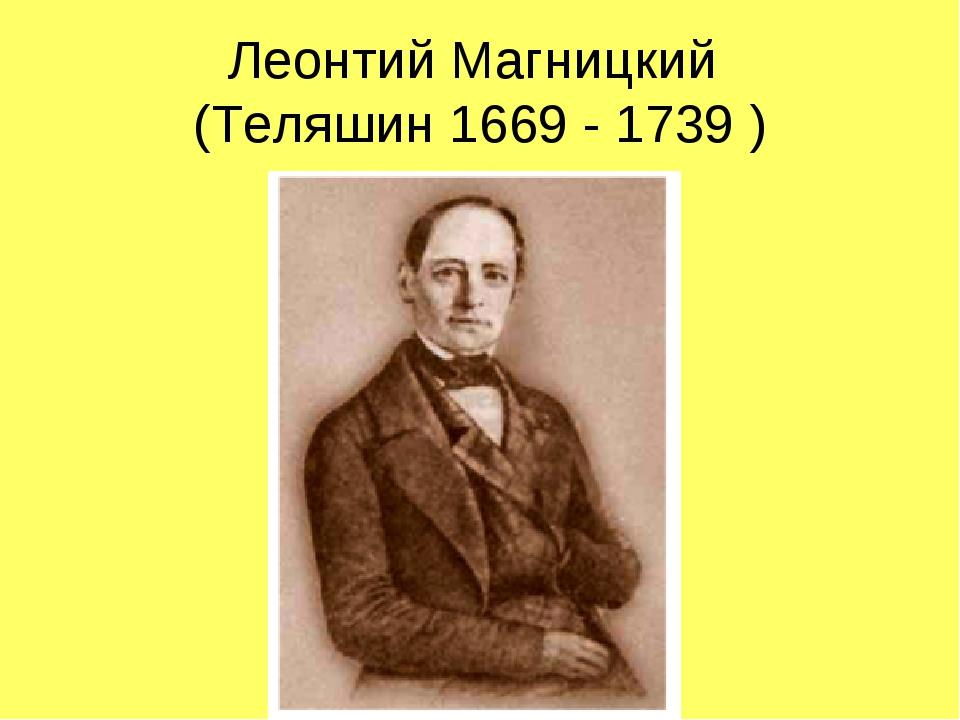 Леонтий Магницкий (Теляшин 1669 - 1739 )