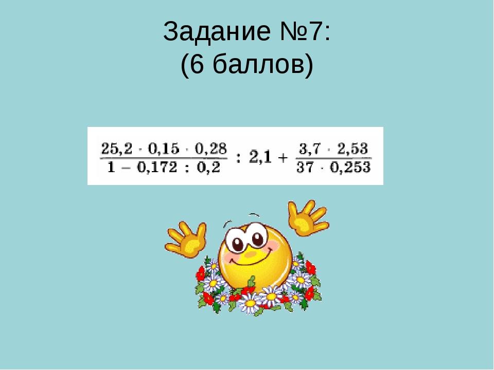 Задание №7: (6 баллов)