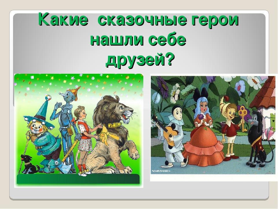Какие сказочные герои нашли себе друзей?
