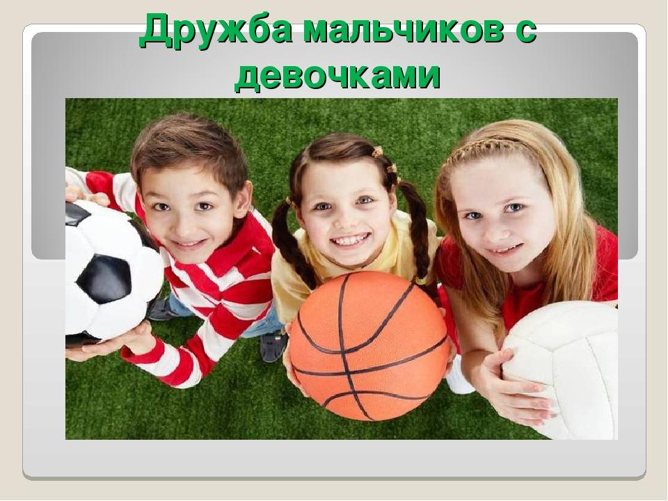 Дружба мальчиков с девочками